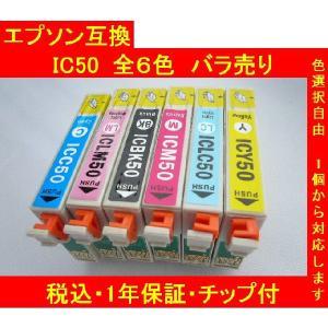 1年保証付・チップ付 エプソン互換インク IC6CL50 IC50 単品色選択可 メール便送料200円(12個まで)