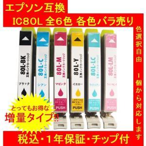 とてもお得な全色増量タイプ!エプソン 互換インク IC80L IC6CL80L 単品色選択可 1年保証付・チップ付 メール便送料220円(12個まで)