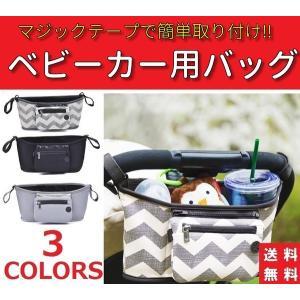 ベビーカー用バッグ ベビーカー アクセサリードリンクホルダー 収納 小物入れ 取外し可能 ポーチ付き 多機能 オーガナイザー