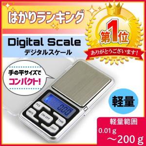 はかり デジタル スケール 量り 秤 キッチンスケール 0.01-200g 精密 小型 〒 郵便 電子 計量|linofle