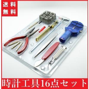 時計工具セット 修理 16点セット バネ 電池 裏蓋 バンド 交換|linofle