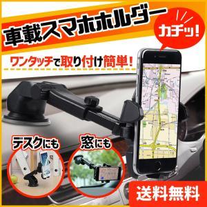 車載ホルダー ワンタッチ スマホホルダー iPhone 車内用 スマホスタンド 粘着 ゲル 吸盤 360度回転 カーホルダー|linofle