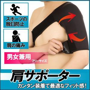肩サポーター スポーツ 五十肩 脱臼 保護 あたため 固定 サポーター 肩こり 左肩 右肩 男女 兼用|linofle