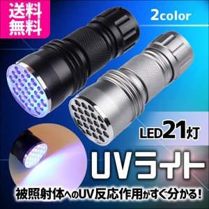 UVライト ブラックライト ハンディ LED 21球 ジェルネイル硬化 紫外線 宝石鑑定 汚れ確認 linofle