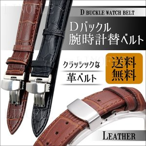 腕時計 ベルト 革 Dバックル 時計 替えバンド メンズ 18mm  19mm 20mm 21mm ベルト交換 レザー ブラック ブラウン|linofle