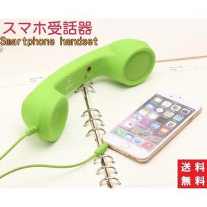 スマホ受話器 レトロ ヘッドセット 黒電話 3.5mm プラグ対応 iPhone 首に挟める おしゃれ 通話 しもしも|linofle