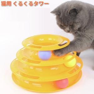猫 おもちゃ ボール くるくるタワー 猫用品 猫玩具 ボール回転 ストレス解消 回転タワー|linofle
