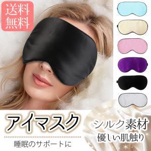 アイマスク 安眠 睡眠マスク シルク質感 アイパッチ スリー...