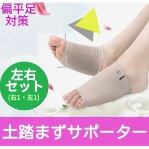 土踏まず サポーター アーチ サポート シリコン パッド 偏平足 足底筋膜炎 足の痛み だるさ 足底腱膜炎|linofle