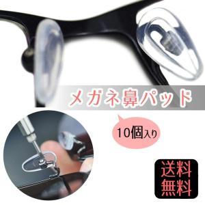 メガネ 鼻パッド シリコン 眼鏡 めがね ズレ防止4個セット 交換用ドライバー付属 鼻あて 鼻 矯正 ノーズパット ネジタイプ
