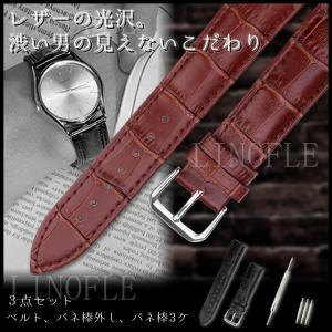 腕時計 ベルト 革 替え バンド メンズ 18mm 19mm 20mm 21mm ベルト交換|linofle