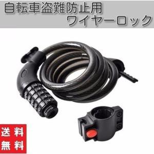 自転車 鍵 ダイヤル ワイヤーロック ケーブルロック 盗難防止  5桁 サドル固定 車体取り付け型 コンパクト|linofle