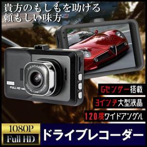 ドライブレコーダー ドラレコ 1200万画素 フルHD 1080p 簡易日本語説明書付き 高画質 広角 120度 エンジン連動|linofle