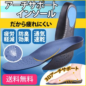 インソール アーチサポート 偏平足用 土踏まず 衝撃吸収 3D 中敷き なかじき 疲れにくい 偏平足 スポーツ 靴 メンズ レディース ハイアーチ|linofle