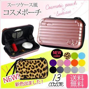化粧ポーチ コスメポーチ メイクポーチ トラベルポーチ 旅行 小物入れ 使いやすい 機能的 スーツケース風 ハードケース
