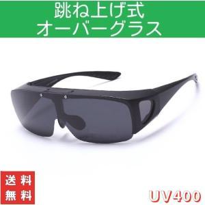 スポーツサングラス 偏光 オーバーグラス 跳ね上げ式 メガネの上から アウトドア UV400 オーバーサングラス メンズ|linofle