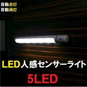 人感センサーライト LED 自動点灯 自動消灯 5LED 電池式 配線不要 コンセント不要 廊下 お部屋 玄関 屋内|linofle