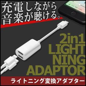 ライトニング変換アダプタ 2in1 充電 ケーブル iPhone lightning データ転送 イヤホン変換 通話機能 音楽再生 7 8 X plus アダプター