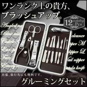爪切り セット ネイルケア グルーミングセット 携帯用ケース...