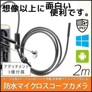 スマホ マイクロスコープカメラ 内視鏡 防水 USB 接続 LED ライト 2m microUSB アンドロイド パソコン PC|linofle