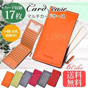 カードケース 大容量 スリム レディース メンズ 薄い 長財布 使いやすい 17枚収納 コインケース 小銭入れ プレゼント|linofle