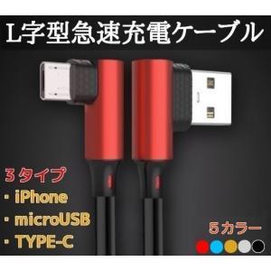 充電ケーブル iPhone Lightning microUSBケーブル type-c android 急速充電 スマホ充電器 スマートフォン L字型 90度 直角型 iPad iPod galaxy AQUOS Xperia|linofle