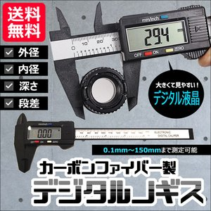 ノギス デジタルノギス 150mm mm/inchi切替 カーボンファイバー製 デジタル表示 測定 工具|linofle