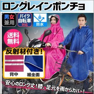 バイク用 レインウェア 自転車用 レインコート 反射材付き メンズ レディース 雨具 通勤 通学 大きいサイズ ロングレインポンチョ|linofle