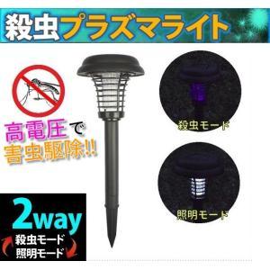 ガーデンライト 2WAY ソーラー 充電式 殺虫ライト 自動点灯 屋外照明 配線不要 害虫駆除 LED外灯 庭 linofle