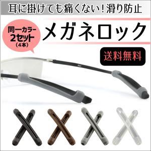 メガネ固定 メガネロック 眼鏡 ズレ防止  2セット 眼鏡小物 シリコン素材 メガロック メガネストッパー 眼鏡フック 2セット