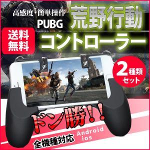 PUBG 荒野行動  コントローラ 高速射撃ボタン+ゲームパッドセット スマホゲーム エイムアシスト モバイルゲーム|linofle