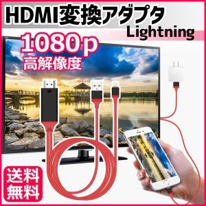 HDMI変換アダプタ Lightning HDMI iPhone iPad 対応 ライトニングケーブル スマホ 高解像度 ゲーム カーナビ 画像 動画 TV