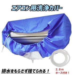 エアコン 洗浄 カバー シート クリーニング 掃除 排水 家庭用 壁掛用 繰り返し使える|linofle