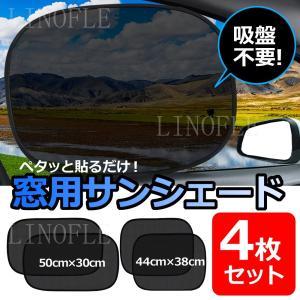 サンシェード 車 日よけ ウインドウガラス 窓ガラス カーシェード サンシェイド  2枚セット 吸盤不要 サンバイザー|linofle