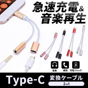 Type-C スマートフォン 変換 アダプタ 2in1 USB イヤホン 充電ケーブル 通話機能 音楽再生 タイプC 二股アダプター Xperia イヤホンジャック|linofle