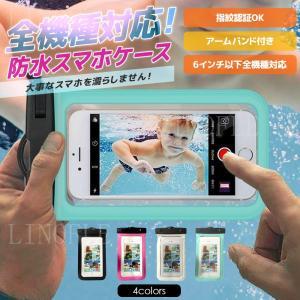 防水ケース スマホ iPhone 5 6 7 8 X Plus小物 指紋認証対応 携帯 ポーチ アンドロイド アームバンド 水中撮影 海 プール 温泉|linofle