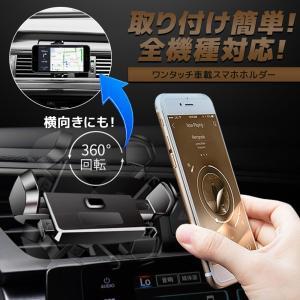 スマホ 車載ホルダー iPhone ワンタッチ 車用 エアコン吹き出し口 クリップ式 360度回転 携帯 スタンド ナビ 送風口 車内用 カーホルダー|linofle