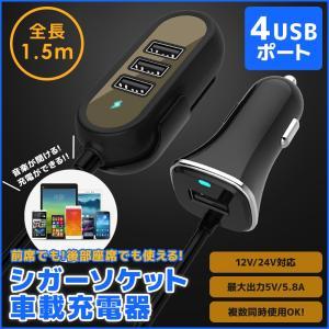 シガーソケット USB 増設 3ポート + 1ポート 4ポート カーチャージャー 車載用 充電器 iPhone アンドロイド スマホ iPad カーアクセサリー 自動車|linofle