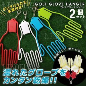 ゴルフ グローブ ハンガー 型崩れ 防止 手袋 左右兼用 ホルダー クリップ ストレッチャ グローブキーパー ゴルフ用品 コンペ 景品|linofle
