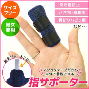 指サポーター ばね指 突き指 捻挫 腱鞘炎 スポーツ 保護 金属プレート 固定  保護 全指適応 左右兼用 フリーサイズ スポーツ|linofle