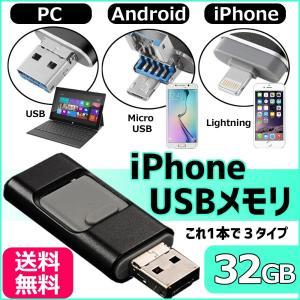 iPhone スマホ用 iPad USBメモリ 32GB フラッシュドライブ 3in1 メモリ 高速データ転送  Android パソコン対応 容量不足解消 OTG|linofle