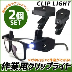 LED クリップ ミニ ライト 電池式 超小型 作業用 メガネ用 精密作業 軽量 ヘッドライト 2個セット 屋外 アウトドア 防災|linofle