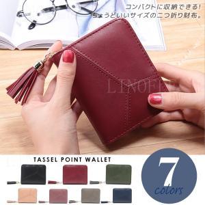 財布 2つ折り財布 レディース 二つ折り ミニ財布 フリンジ ファスナー タッセル付き かわいい PU レザー チャーム 使いやすい|linofle