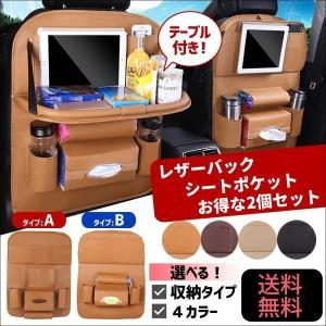 車 バックシートポケット テーブル 2個セット ドリンクホルダー 後部座席用 収納 カー用品 内装 運転席 助手席|linofle