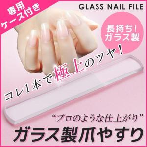 ガラス製 爪やすり 爪磨き 長持ち ガラス棒 つめみがき ネイル ケア 爪とぎ ヤスリ 艶出し レディース メンズ linofle