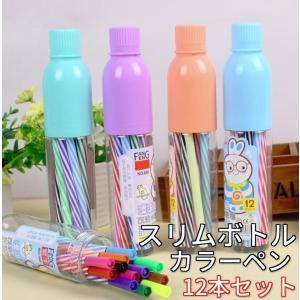 水性 スリムボトル カラーペン 12色セット かわいいボトル型ケース 筆記用具 マーカー サインペン 12本 景品 文具 linofle
