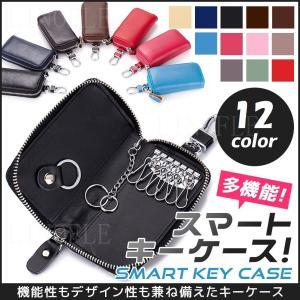 キーケース レディース メンズ レザー スマートキー おしゃれ 多機能 カード収納 かわいい 鍵入れ...
