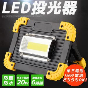 LED投光器 屋外 充電 懐中電灯 20w スタンド ledライト 作業灯 停電 防災 対策 手持ち ワークライト USB 急照照明 キャンプ ガレージ linofle