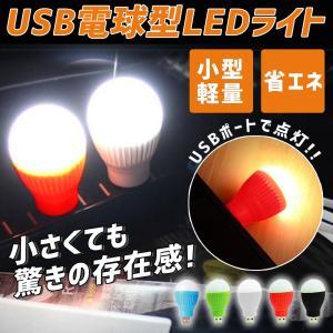 LEDライト 照明 USB 電球型  屋外 屋内 スタンド アウトドア 登山 キャンプ 防災 おしゃれ かわいい 省エネ USB電源|linofle