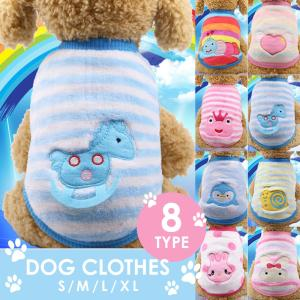 ペット用 服 犬 ドッグウェア 防寒 タンクトップ 犬の服 ペット ボーダー ドット柄 水玉 かわいい お散歩 お出かけ あったか
